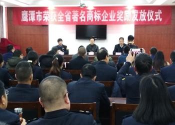 鹰潭市政府奖励8家取得全省著名商标企业