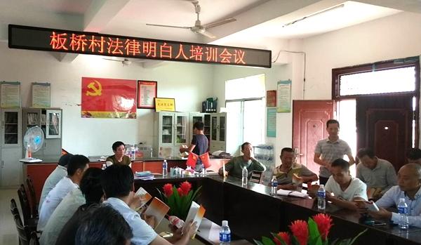 余江区洪湖乡板桥村举办法律明白人培训会