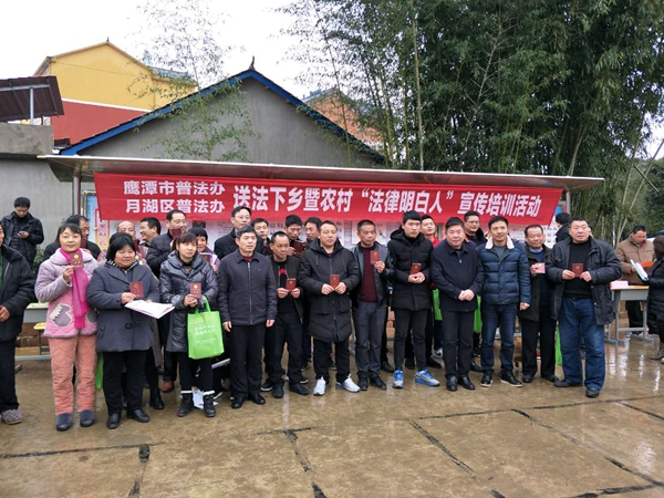 鹰潭市、区普法办组织送法下乡进社区宣传培训活动