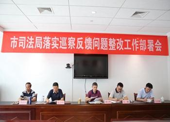 鹰潭市司法局召开落实市委巡察反馈问题整改工作部署会