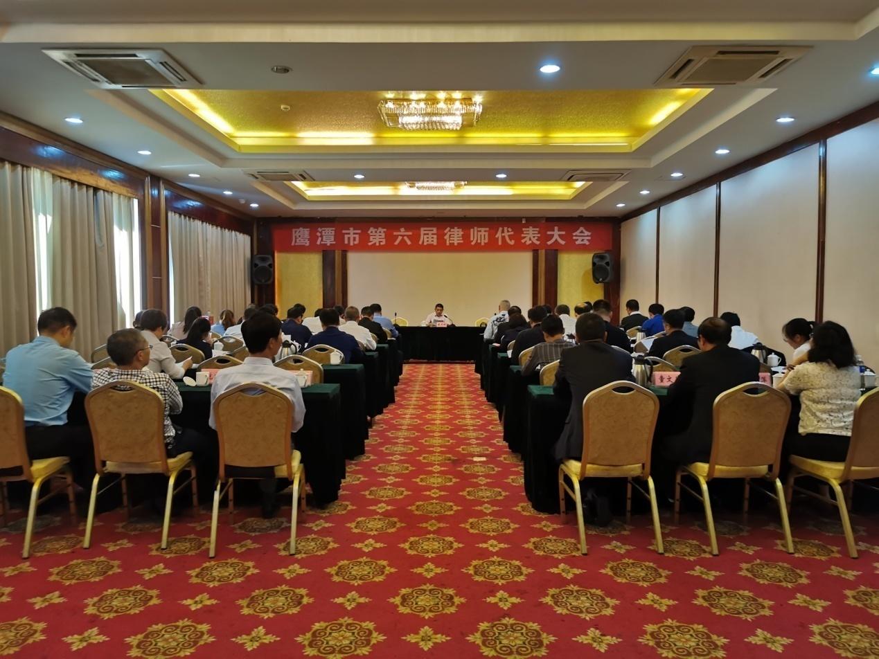 鹰潭市第六届律师代表大会胜利召开